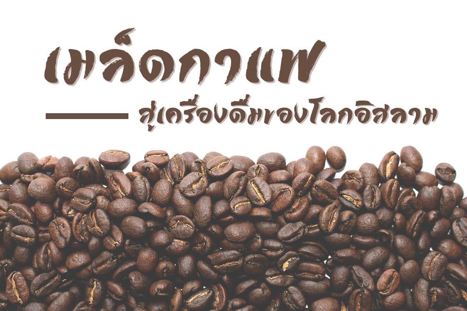 เมล็ดกาแฟสู่เครื่องดื่มของโลกอิสลาม