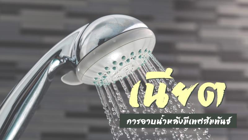เนียตอาบน้ำหลังมีเพศสัมพันธ์