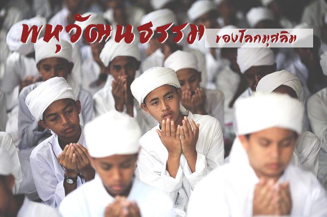พหุวัฒนธรรมของโลกมุสลิม