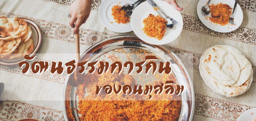 วัฒนธรรมการกินของคนมุสลิม