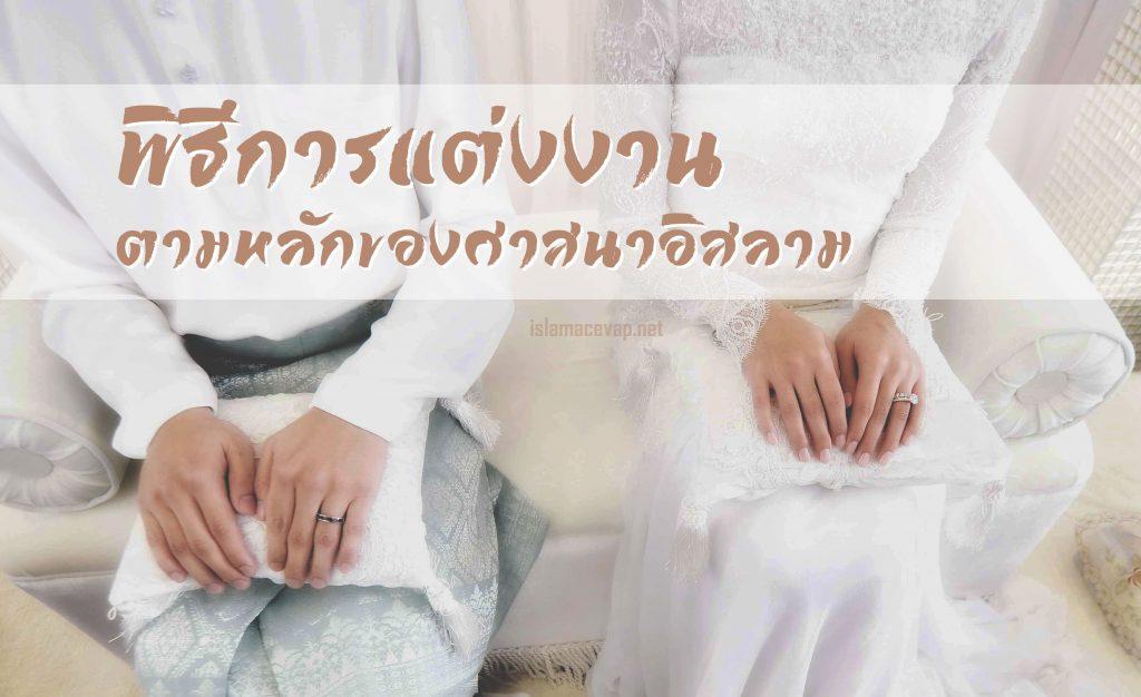 4 1 1024x626 - พิธีการแต่งงานตามหลักของศาสนาอิสลาม
