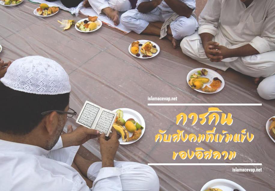 การกินกับสังคมที่เข้มแข็งของอิสลาม