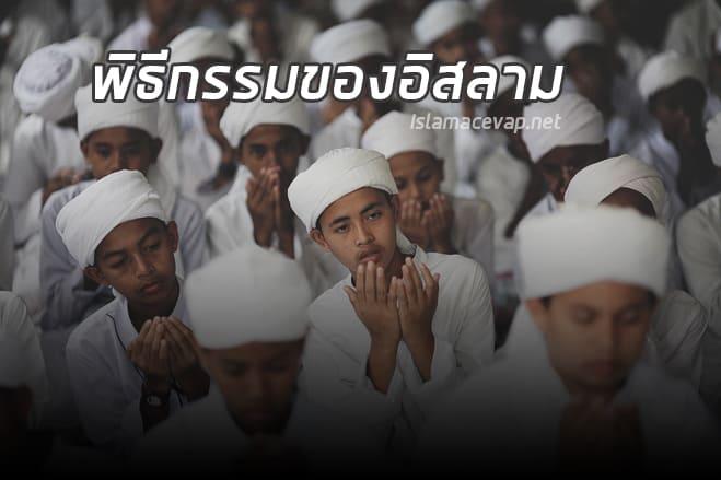 2 1 - พิธีกรรมของอิสลาม