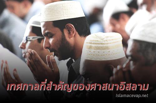 เทศกาลที่สำคัญของศาสนาอิสลาม