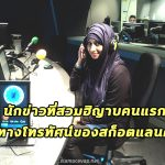 นักข่าวมุสลิม