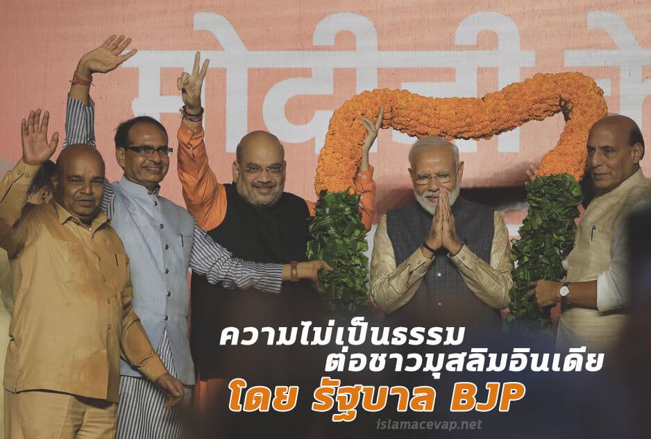 รัฐบาล BJP