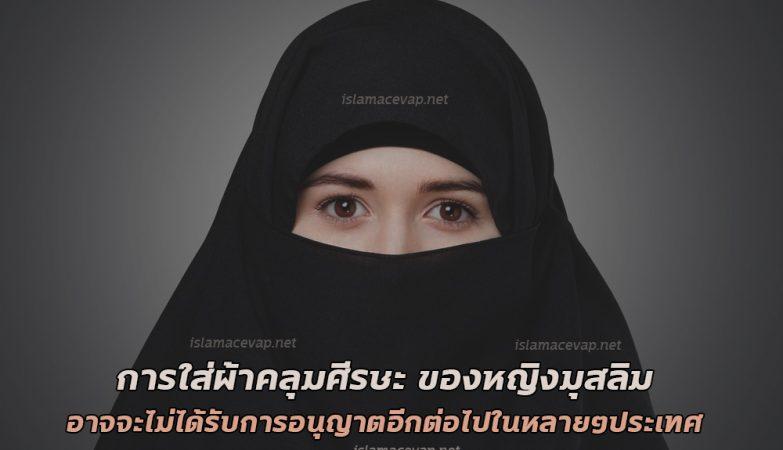 การใส่ผ้าคลุมศีรษะ ของหญิงมุสลิม