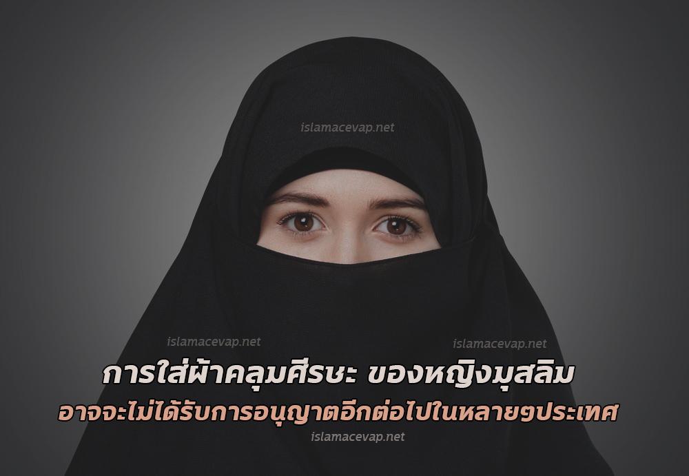 การใส่ผ้าคลุมศีรษะ ของหญิงมุสลิมอาจจะไม่ได้รับการอนุญาตในหลาย ๆ ประเทศ